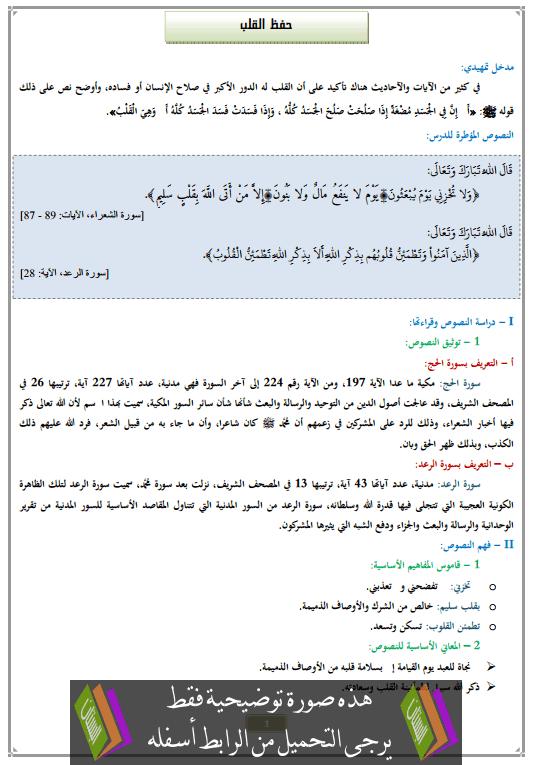 درس حفظ القلب الثانية إعدادي في التربية الإسلامية