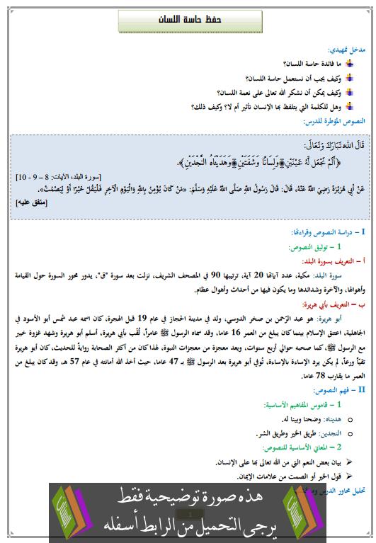 درس حفظ حاسة اللسان الثانية إعدادي في التربية الإسلامية