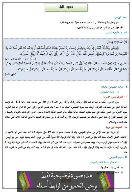 درس حقوق الآباء الثانية إعدادي في التربية الإسلامية