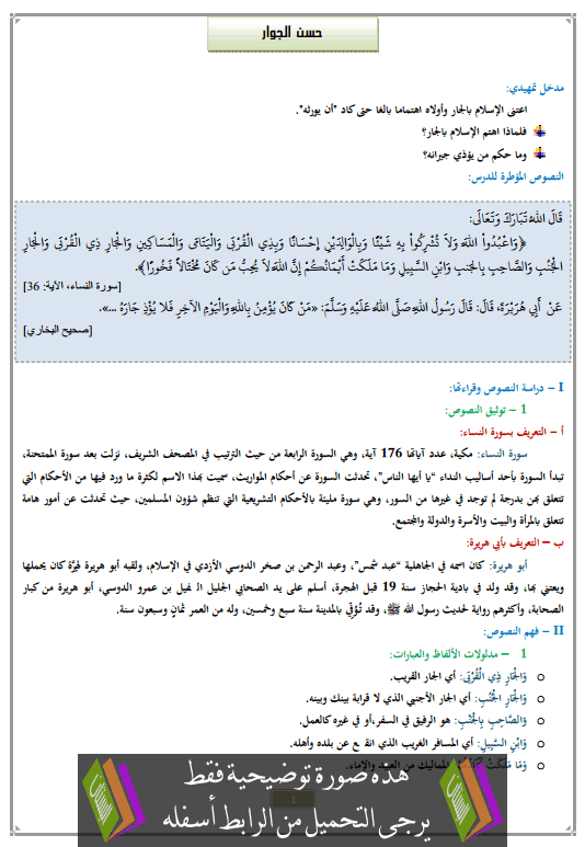 درس حسن الجوار الثالثة إعدادي في التربية الإسلامية