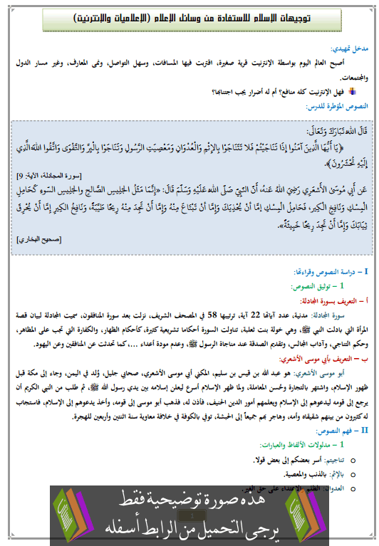 درس توجيهات الإسلام للاستفادة من وسائل الإعلام (الإعلاميات والإنترنيت) الثالثة إعدادي في التربية الإسلامية