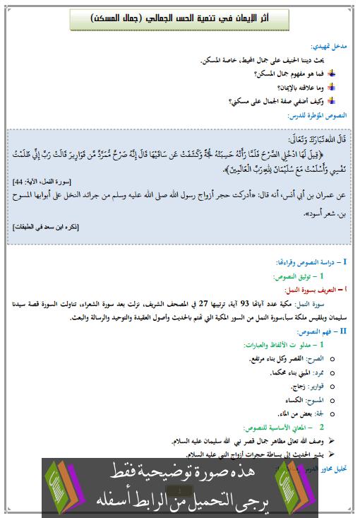 درس أثر الإيمان في تنمية الحس الجمالي (جمال المسكن) الثانية إعدادي في التربية الإسلامية