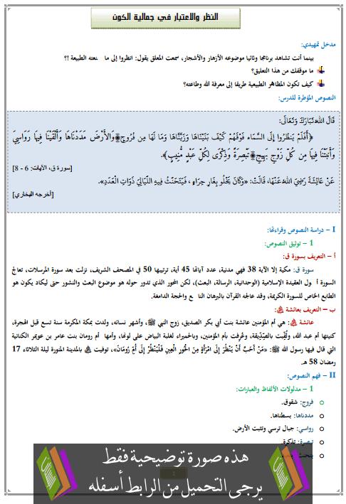 درس النظر والاعتبار في جمالیة الكون الثانية إعدادي في التربية الإسلامية