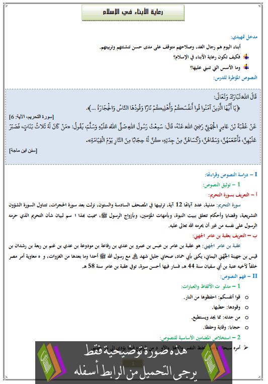 درس رعاية الأبناء في الإسلام الثانية إعدادي في التربية الإسلامية