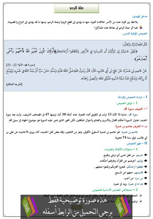 درس صلة الرحم الثالثة إعدادي في التربية الإسلامية