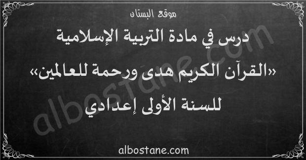 درس القرآن الكريم هدى ورحمة للعالمين للسنة الأولى إعدادي