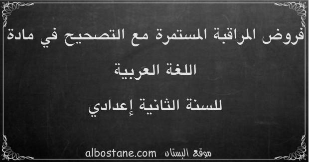 فروض اللغة العربية للسنة الثانية إعدادي
