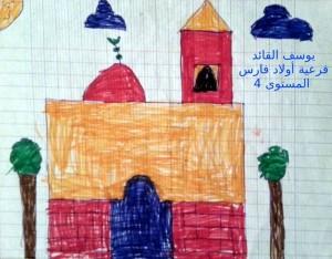 يوسف القائد - المستوى الرابع - فرعية أولاد فارس