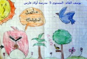 يوسف القائد - المستوى الخامس - فرعية أولاد فارس