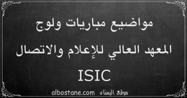مواضيع مباريات ولوج المعهد العالي للإعلام والاتصال ISIC
