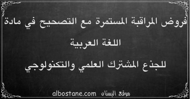 فروض اللغة العربية للجذع المشترك العلمي والتكنولوجي