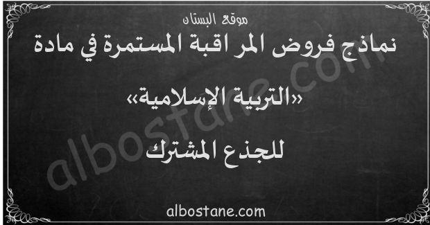 فروض التربية الإسلامية للجذع المشترك