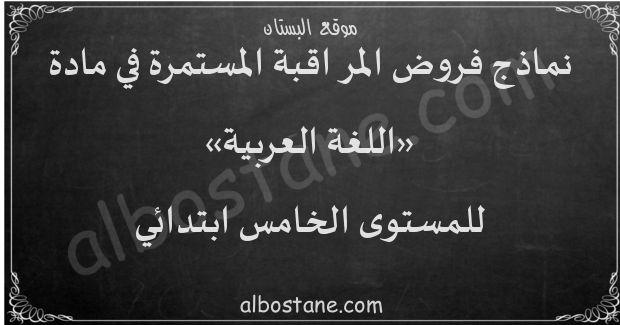 فروض اللغة العربية للمستوى الخامس ابتدائي