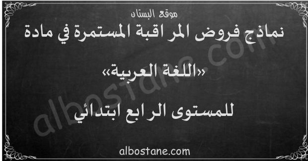فروض اللغة العربية للمستوى الرابع ابتدائي