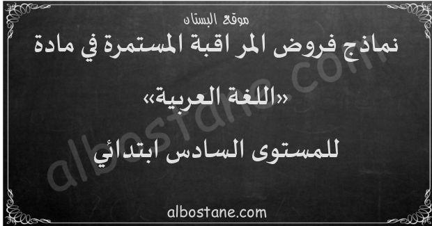 فروض اللغة العربية للمستوى السادس ابتدائي