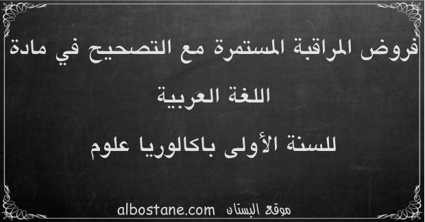 فروض اللغة العربية للسنة الأولى باكالوريا علوم