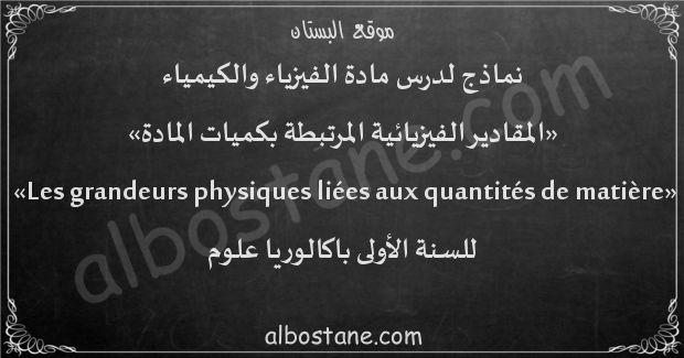 درس المقادير الفيزيائية المرتبطة بكميات المادة للسنة الأولى باكالوريا علوم