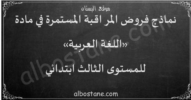 فروض اللغة العربية للمستوى الثالث ابتدائي