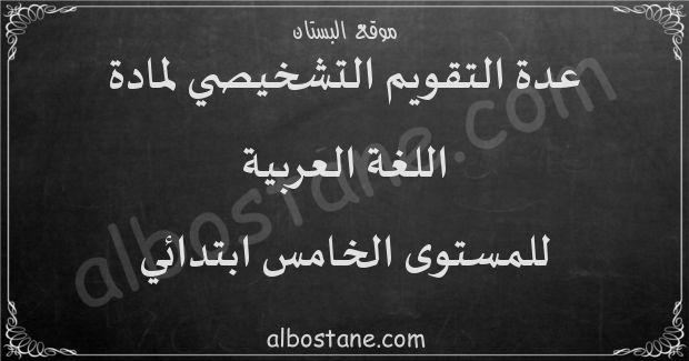 عدة التقويم التشخيصي لمادة اللغة العربية للمستوى الخامس ابتدائي