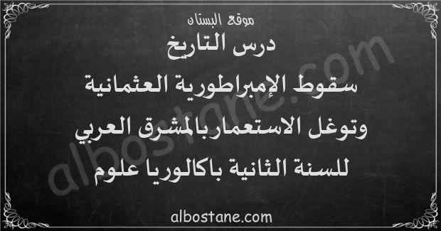 درس سقوط الإمبراطورية العثمانية وتوغل الاستعمار بالمشرق العربي للسنة الثانية باكالوريا علوم