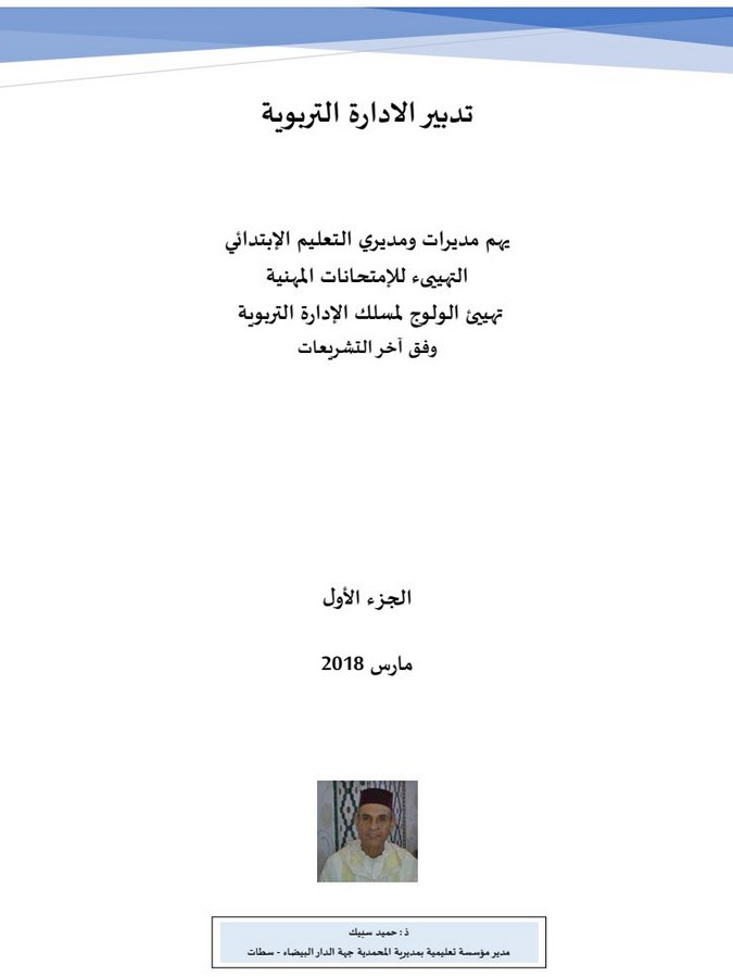 غلاف كتاب تدبير الإدارة التربوية