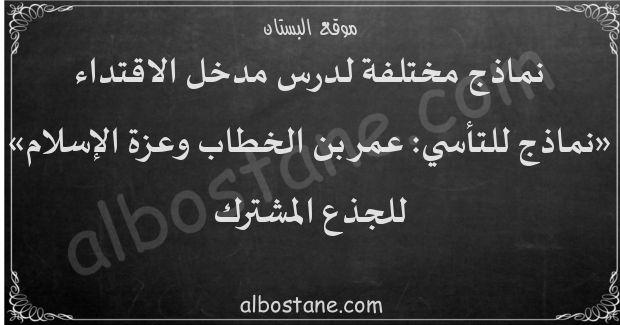 درس نماذج للتأسي: عمر بن الخطاب وعزة الإسلام للجذع المشترك