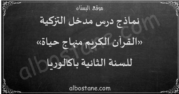 درس القرآن الكريم منهاج حياة للسنة الثانية باكالوريا