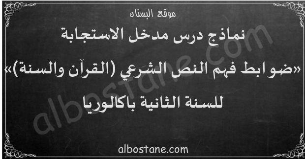 درس ضوابط فهم النص الشرعي (القرآن والسنة) للسنة الثانية باكالوريا