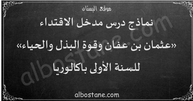 درس عثمان بن عفان وقوة البذل والحياء للسنة الأولى باكالوريا