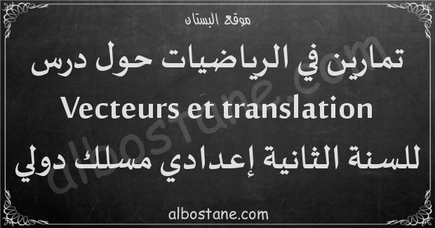 تمارين درس Vecteurs et translation للسنة الثانية إعدادي