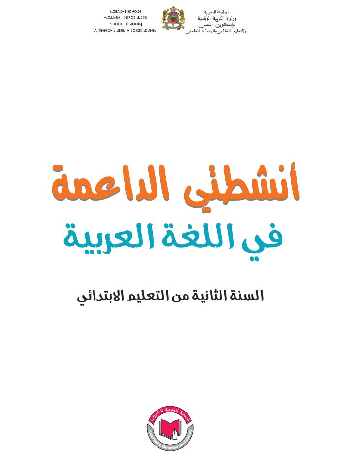 صورة غلاف كراسة أنشطتي الداعمة في اللغة العربية للمستوى الثاني الابتدائي