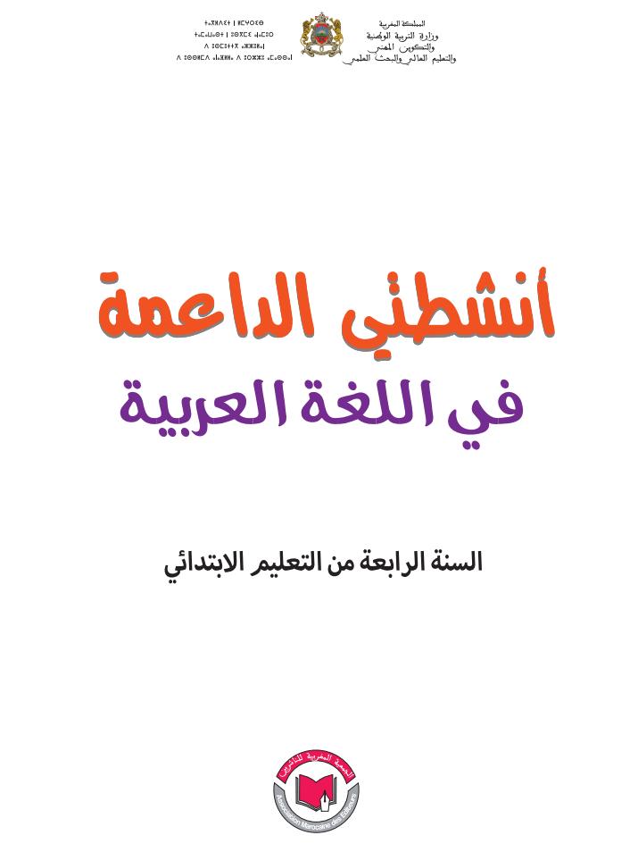 غلاف كراسة أنشطتي الداعمة في اللغة العربية للمستوى الرابع الابتدائي
