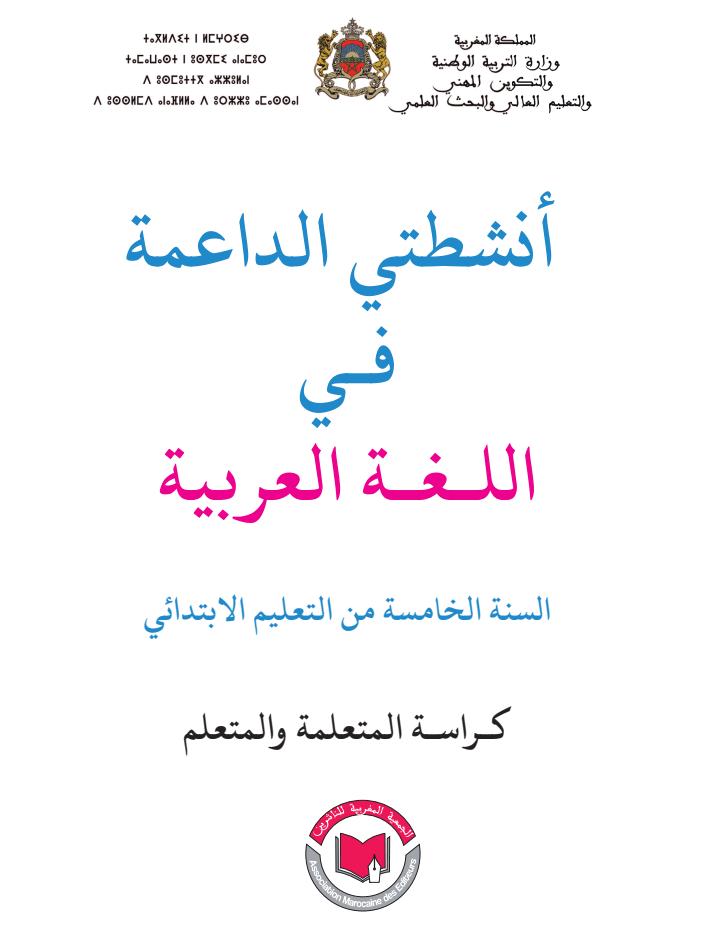 غلاف كراسة أنشطتي الداعمة في اللغة العربية للمستوى الخامس الابتدائي