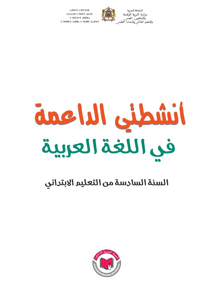 غلاف كراسة أنشطتي الداعمة في اللغة العربية للمستوى السادس الابتدائي