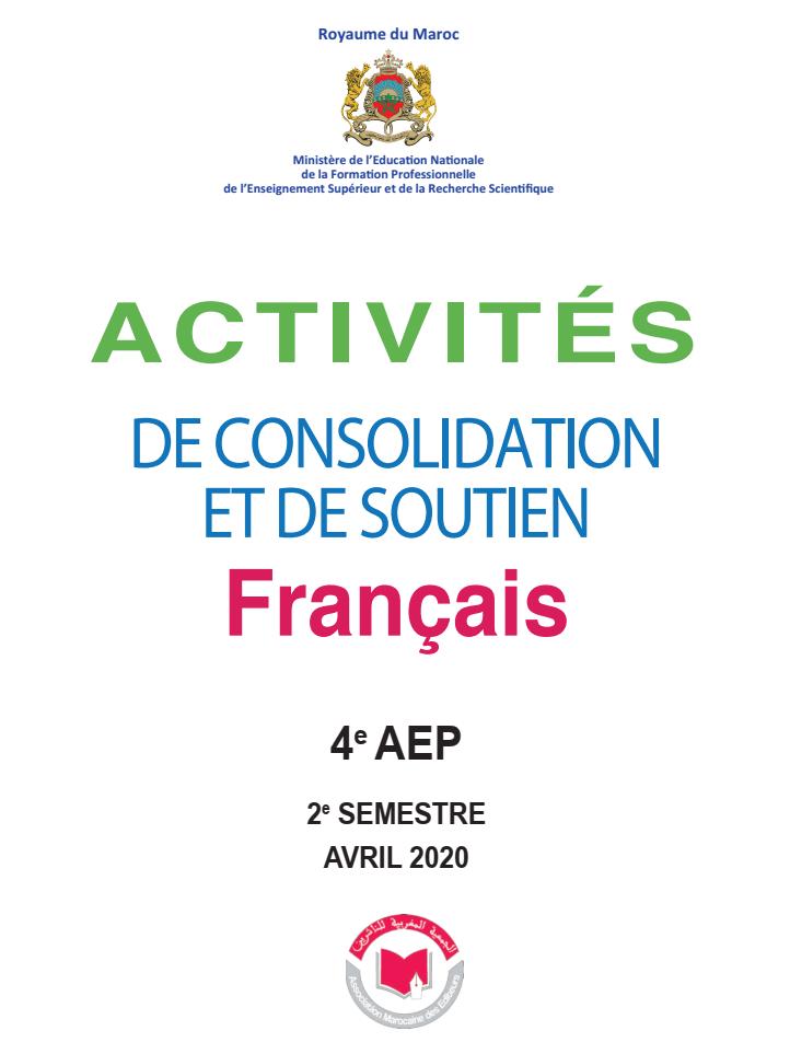 غلاف كراسة Activités de consolidation et de soutien Français للمستوى الرابع الابتدائي