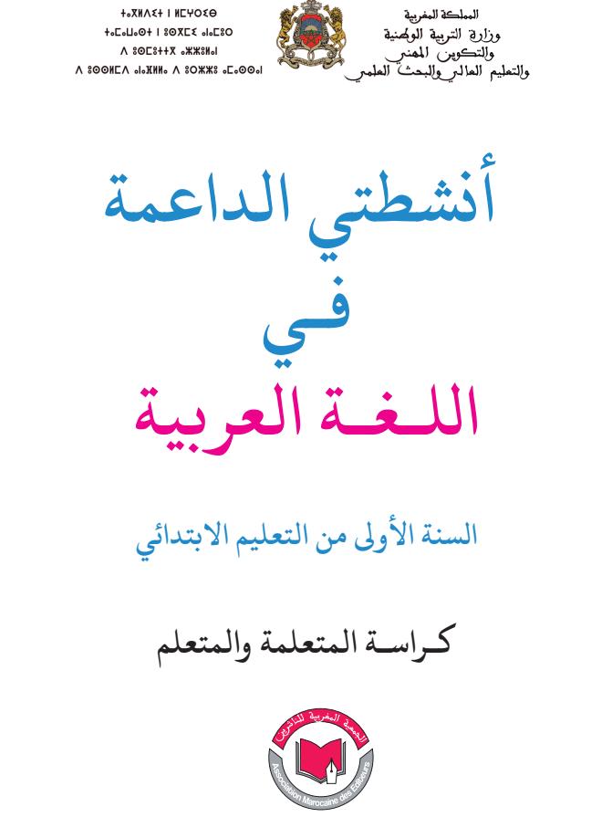 صورة غلاف كراسة أنشطتي الداعمة في اللغة العربية للمستوى الأول الابتدائي