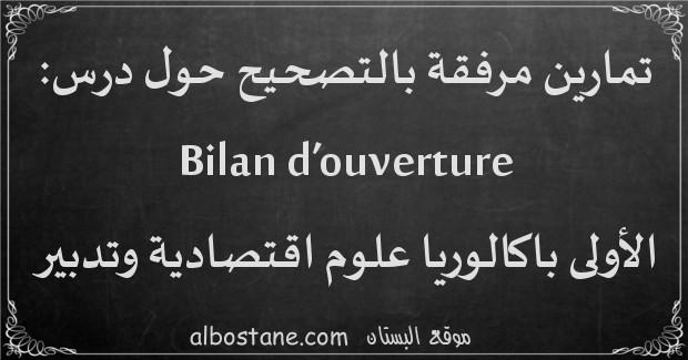 تمارين حول Bilan d'ouverture للسنة الأولى باكالوريا شعبة العلوم الاقتصادية والتدبير